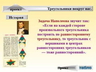 Треугольники вокруг нас. проект История Задача Наполеона звучит так: «Если на