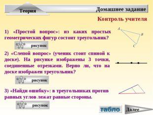 табло Домашнее задание Теория 2) «Слепой вопрос» (ученик стоит спиной к доске