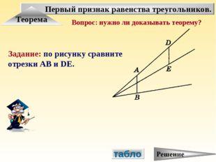 Первый признак равенства треугольников. Теорема Задание: по рисунку сравните