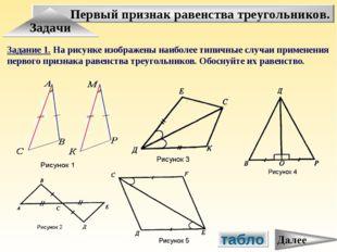 Первый признак равенства треугольников. Задачи Задание 1. На рисунке изображе