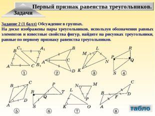 Первый признак равенства треугольников. Задачи Задание 2 (1 балл) Обсуждение