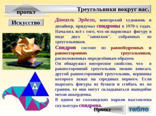 Треугольники вокруг нас. проект Искусство Даниэль Эрдели, венгерский художник