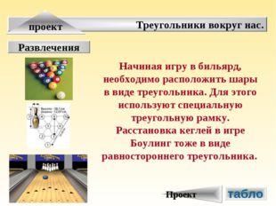Треугольники вокруг нас. проект Развлечения Начиная игру в бильярд, необходим