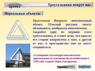 Треугольники вокруг нас. проект Нереальные объекты Треугольник Пенроуза -нево