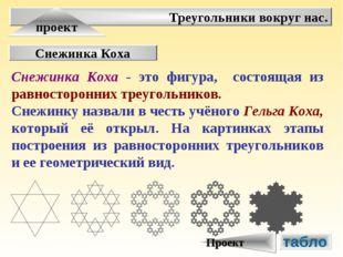 Треугольники вокруг нас. проект Снежинка Коха Снежинка Коха - это фигура, сос