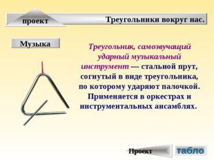Треугольники вокруг нас. проект Музыка Треугольник, самозвучащий ударный музы