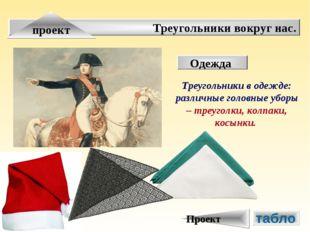 Треугольники вокруг нас. проект Одежда Треугольники в одежде: различные голов