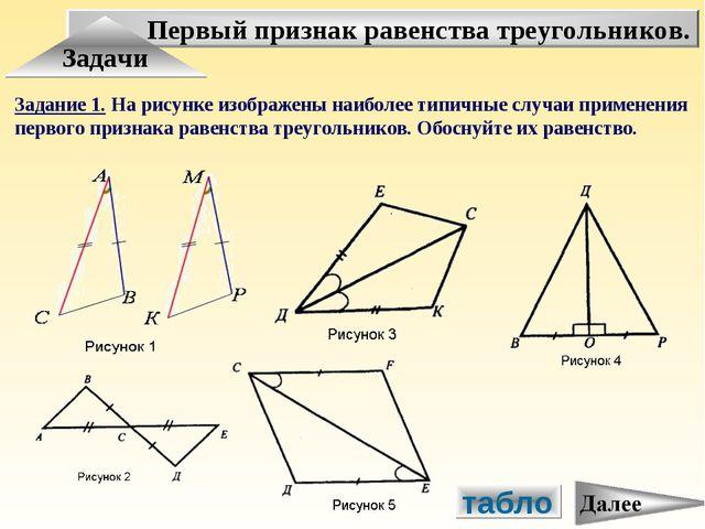 Первый признак равенства треугольников. Задачи Задание 1. На рисунке изображе...