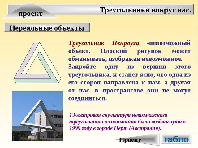 Треугольники вокруг нас. проект Нереальные объекты Треугольник Пенроуза -нево...