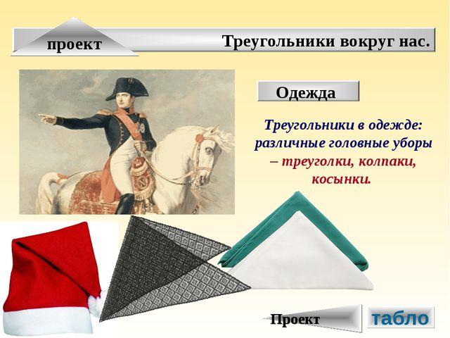 Треугольники вокруг нас. проект Одежда Треугольники в одежде: различные голов...