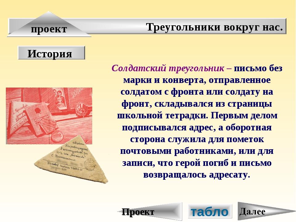 Треугольники вокруг нас. проект История Солдатский треугольник – письмо без м...