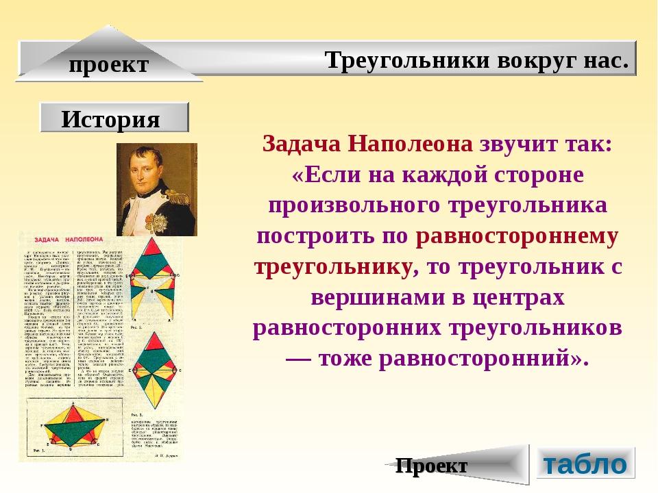 Треугольники вокруг нас. проект История Задача Наполеона звучит так: «Если на...