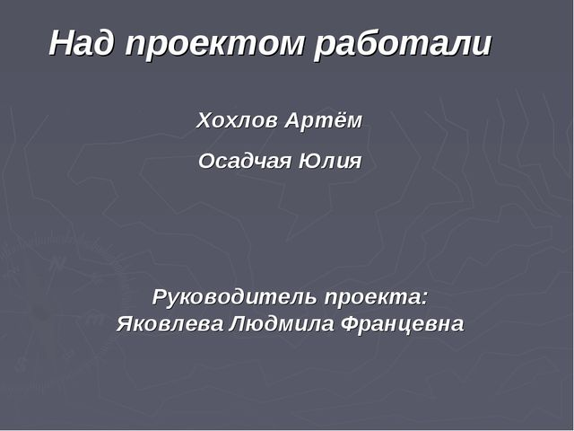 Хохлов Артём Осадчая Юлия Над проектом работали Руководитель проекта: Яковлев...