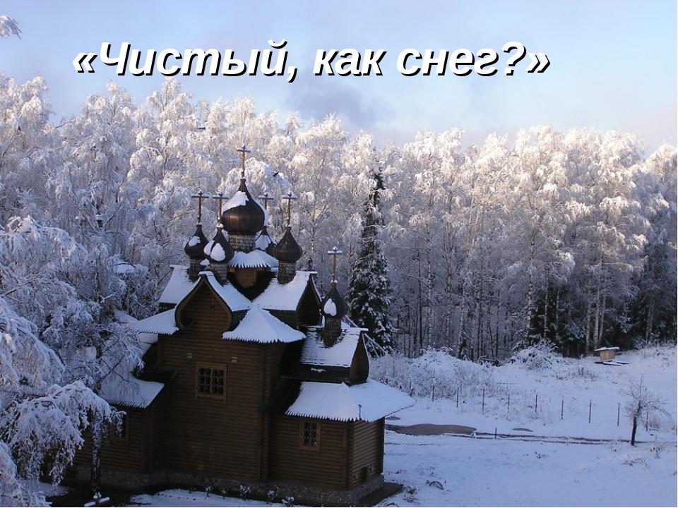 «Чистый, как снег?»