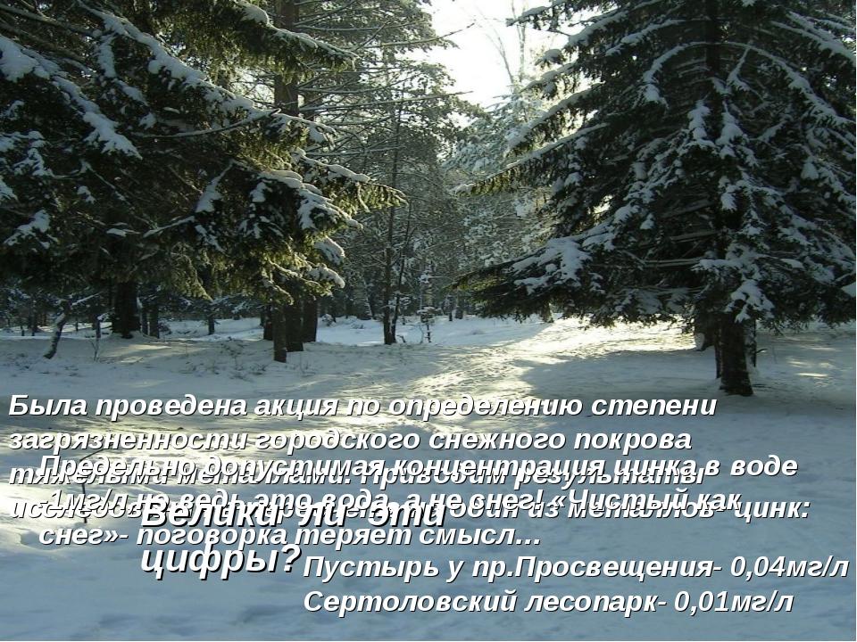 Была проведена акция по определению степени загрязненности городского снежног...
