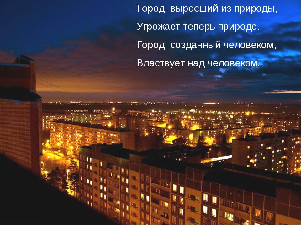Город, выросший из природы, Угрожает теперь природе. Город, созданный человек...