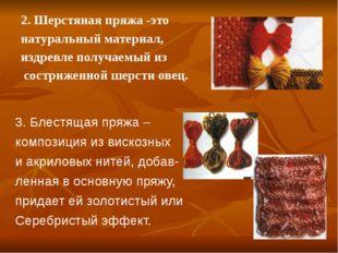 2. Шерстяная пряжа -это натуральный материал, издревле получаемый из состриже