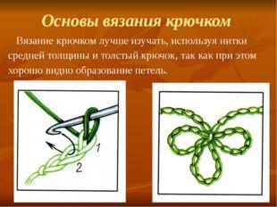 Основы вязания крючком Вязание крючком лучше изучать, используя нитки средней
