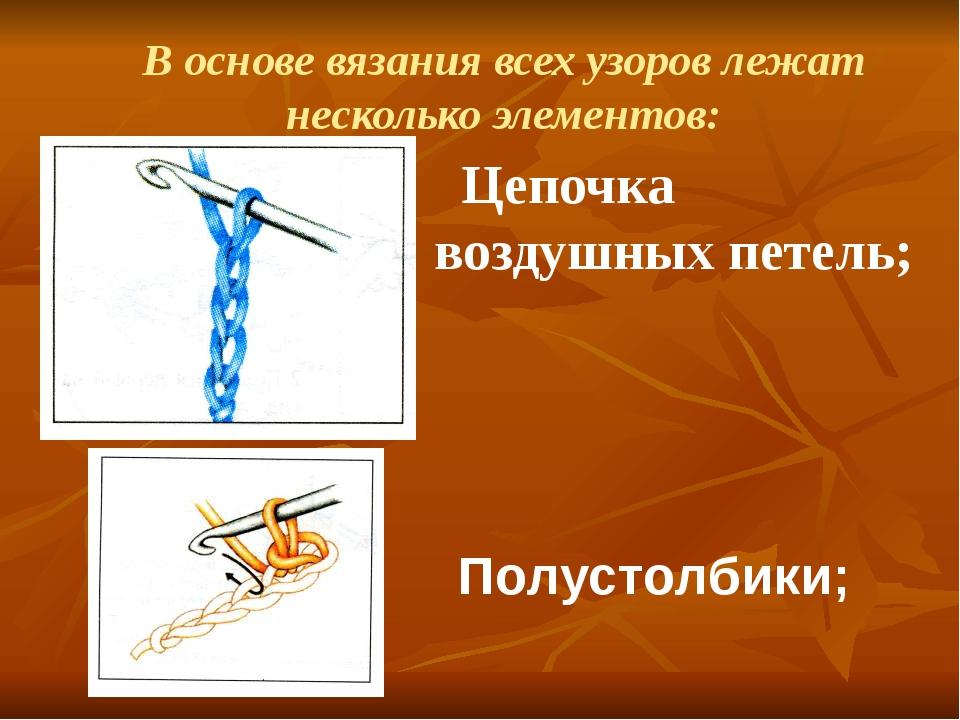 В основе вязания всех узоров лежат несколько элементов: Цепочка воздушных пет...
