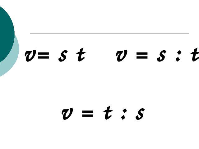 v= s t v = s : t v = t : s .