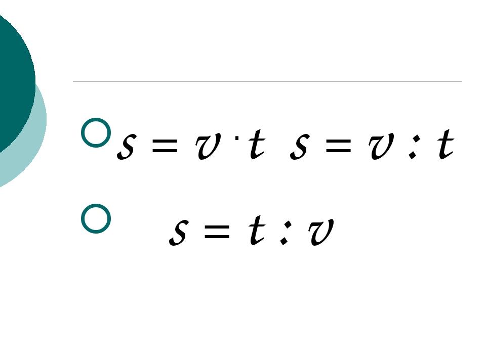 s = v t s = v : t s = t : v .