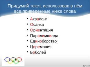 Знаменосец Знаменосцем российской сборной на церемонии открытия зимних Игр в