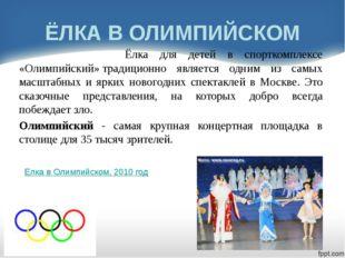 Клятва Олимпийские игры в Древней Греции проводились в честь Зевса. Священное