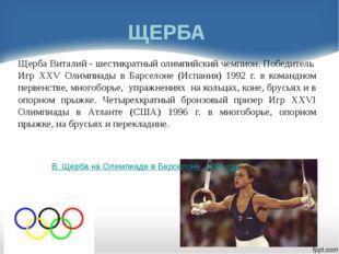 Лондон Летние Олимпийские игры 2012 — тридцатыелетние Олимпийские игры, прох