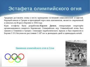 Сочи Олимпийский гимн Сочи «Игры, которые мы заслужили вместе с тобой»