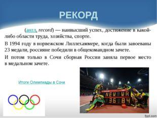 Флаг Флаг - официальный флаг Олимпийских игр – это белое полотнище с изображе