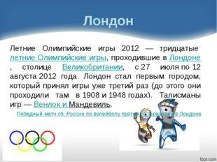 Чемпион олимпийский Олимпийский чемпион - победительлетнихилизимних Олимпи