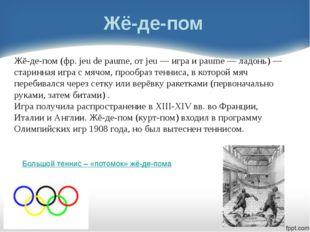 Церемония Церемония – красочное представление открытия и закрытия Олимпийских