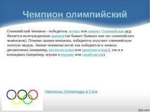 ЩЕРБА Щерба Виталий - шестикратный олимпийский чемпион. Победитель Игр XXV О