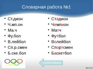 Бобслей Бобслей - зимний олимпийский вид спорта, представляющий собой скорост