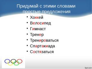 Девиз Девиз - олимпийский девиз состоит из трех латинских слов – Citius, Alti