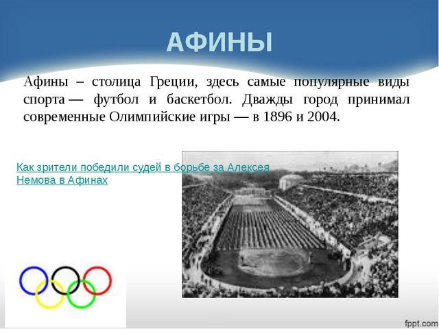 ЙЕМЕН Йеменпринимал участие влетних Олимпийских играх 2012 года, которые пр...