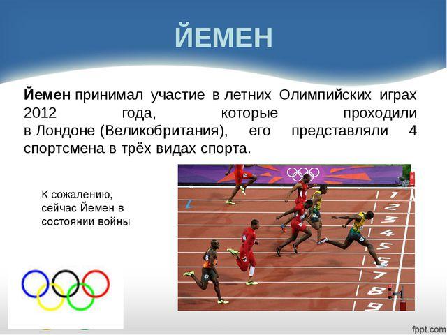 МОК МОК (Международный Олимпийский Комитет) - организация, которая руководит...