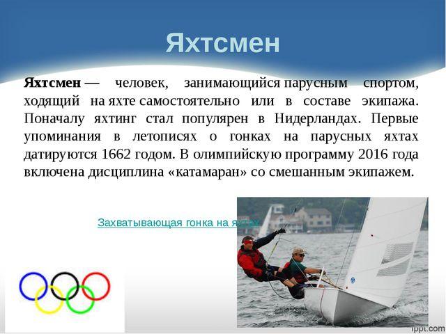 НАГАНО XVIII зимние Олимпийские игры проводились в японском городеНагано в п...