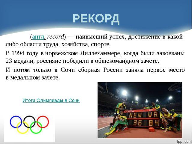 Флаг Флаг - официальный флаг Олимпийских игр – это белое полотнище с изображе...