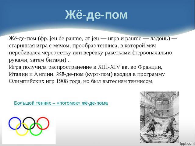 Церемония Церемония – красочное представление открытия и закрытия Олимпийских...