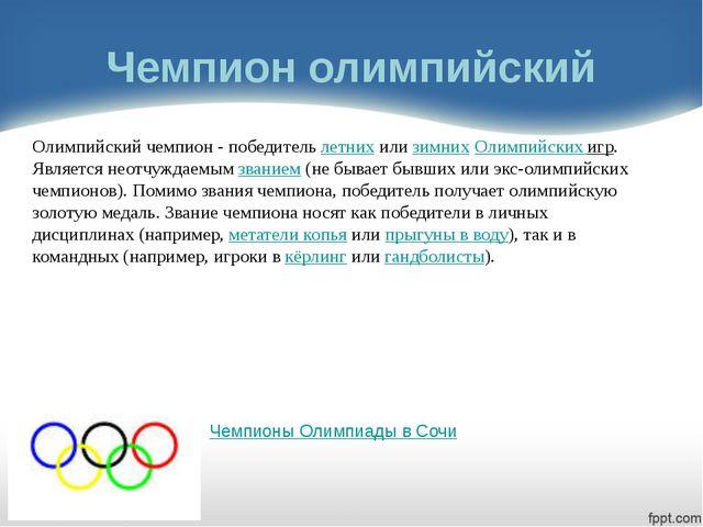 ЩЕРБА Щерба Виталий - шестикратный олимпийский чемпион. Победитель Игр XXV О...