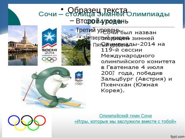 Эстафета олимпийского огня Традиция доставлять огонь к месту проведения состя...