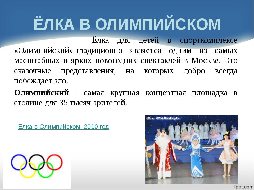 Клятва Олимпийские игры в Древней Греции проводились в честь Зевса. Священное...