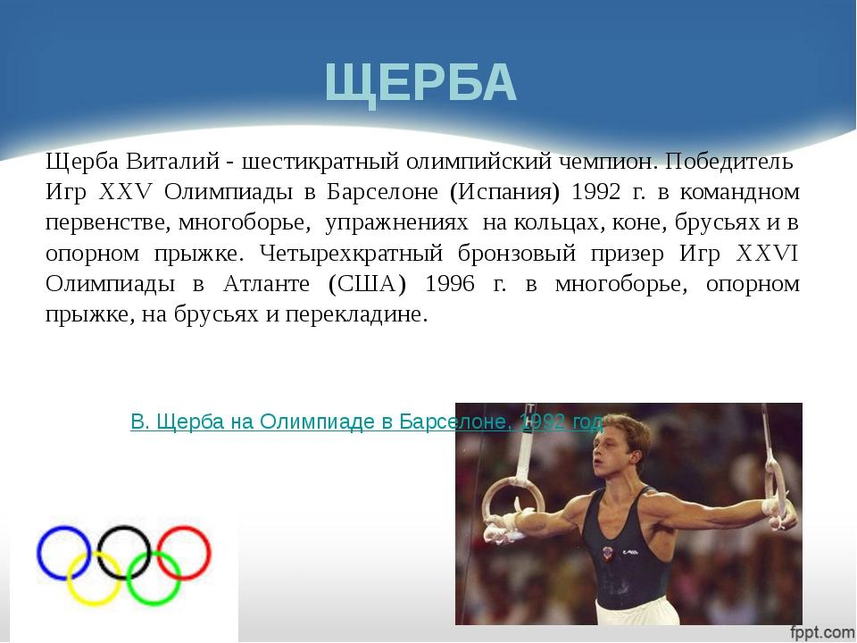 Лондон Летние Олимпийские игры 2012 — тридцатыелетние Олимпийские игры, прох...
