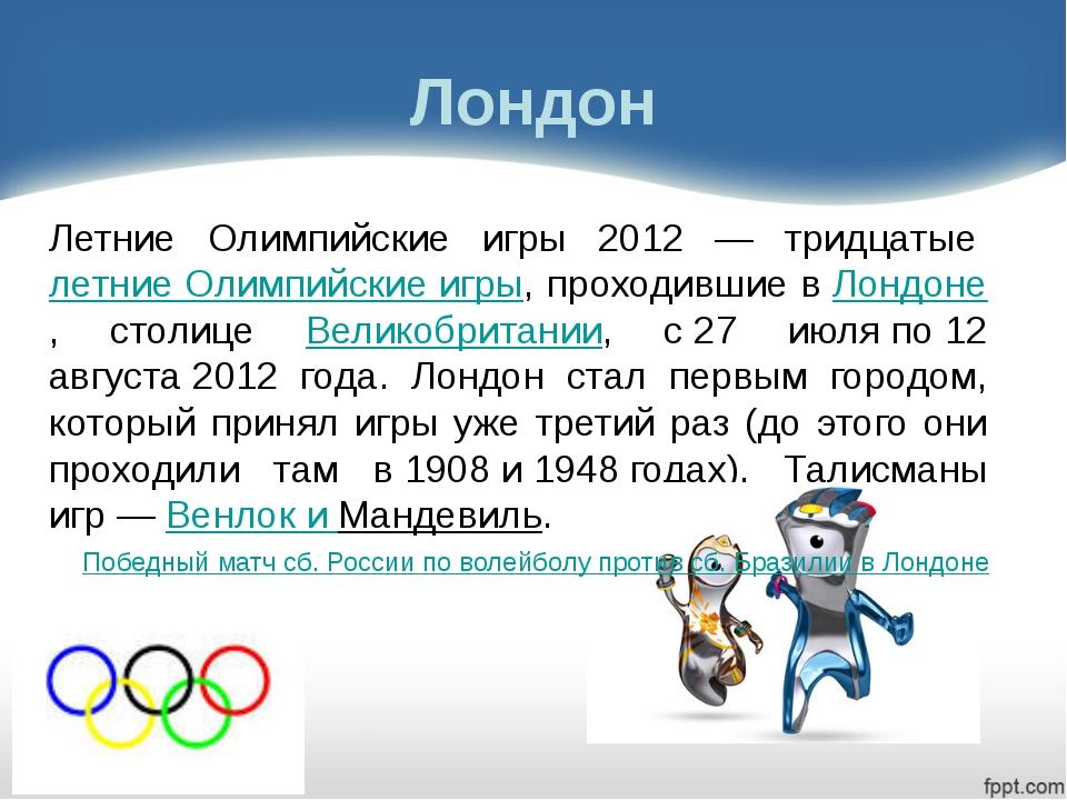 Чемпион олимпийский Олимпийский чемпион - победительлетнихилизимних Олимпи...
