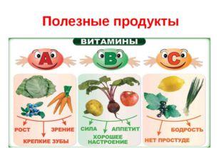 Полезные продукты рыба мёд фрукты орехи мясо яйца овощи молочные продукты