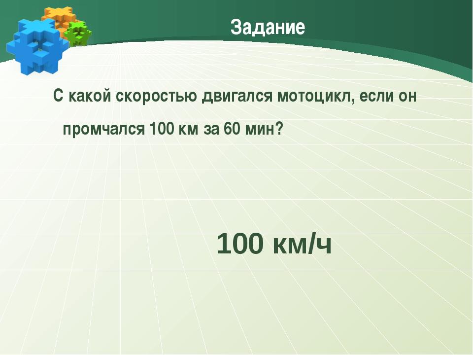 Задание С какой скоростью двигался мотоцикл, если он промчался 100 км за 60 м...
