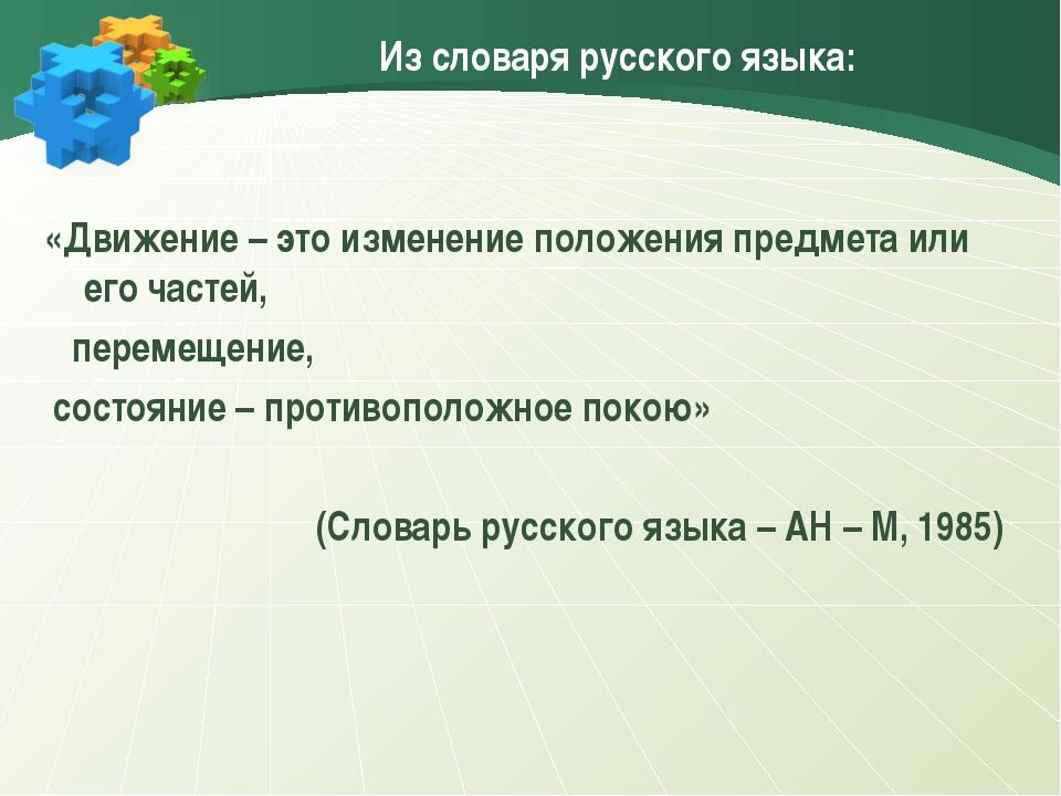 Из словаря русского языка: «Движение – это изменение положения предмета или е...