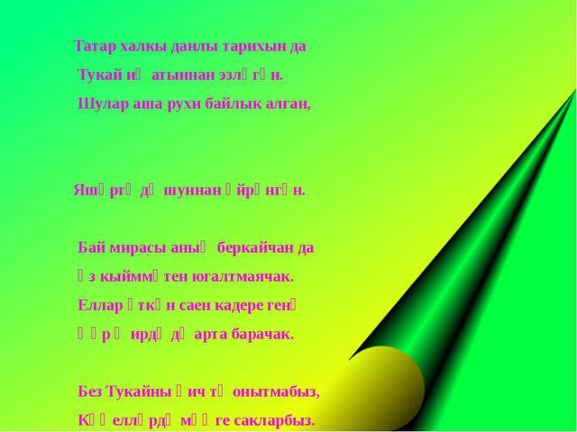 Татар халкы данлы тарихын да Тукай иҗатыннан эзләгән. Шулар аша рухи байлык...