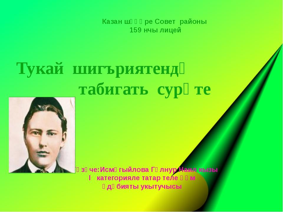 Тукай шигъриятендә табигать сурәте Казан шәһәре Совет районы 159 нчы лицей Т...
